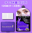 Diamond Eyelid Tape【片面タイプ】