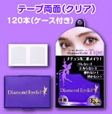 Diamond Eyelid Tape【両面タイプ】